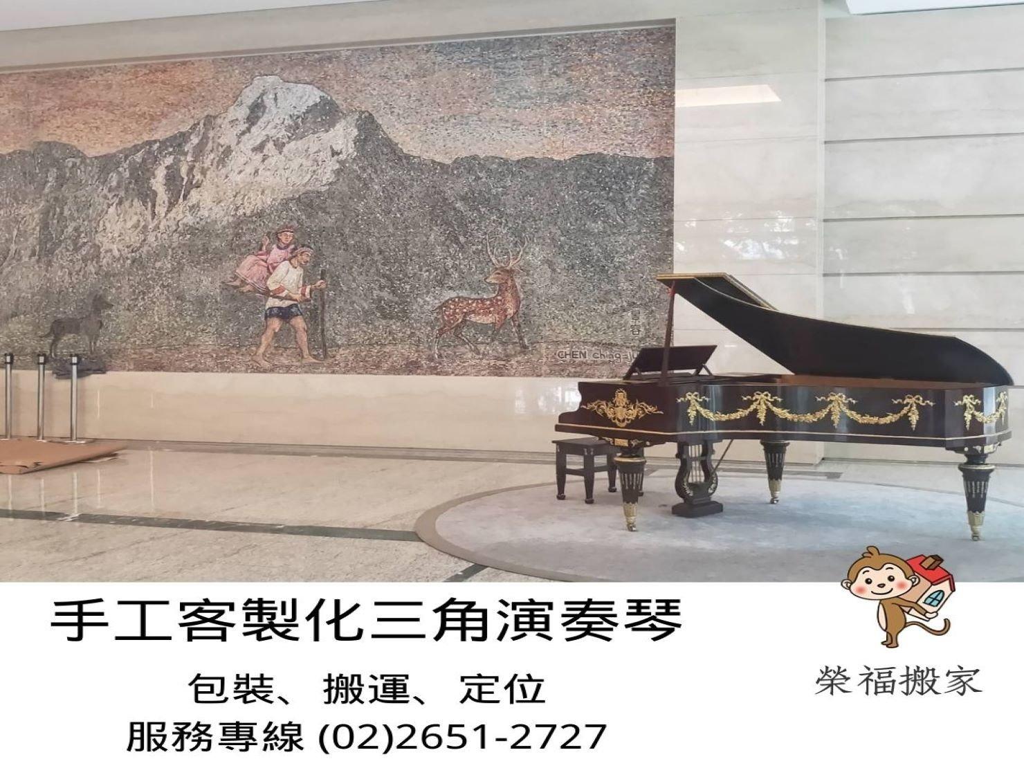 【鋼琴搬運】精緻典雅手工雕刻演奏琴《三角琴》搬運,給予顧客最高品質的優質搬遷服務