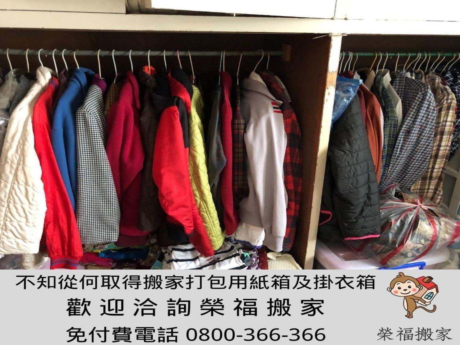 【搬家公司經驗談】趁搬家時實施「斷、捨、離」-讓您搬家整理打包衣物輕鬆又省事!
