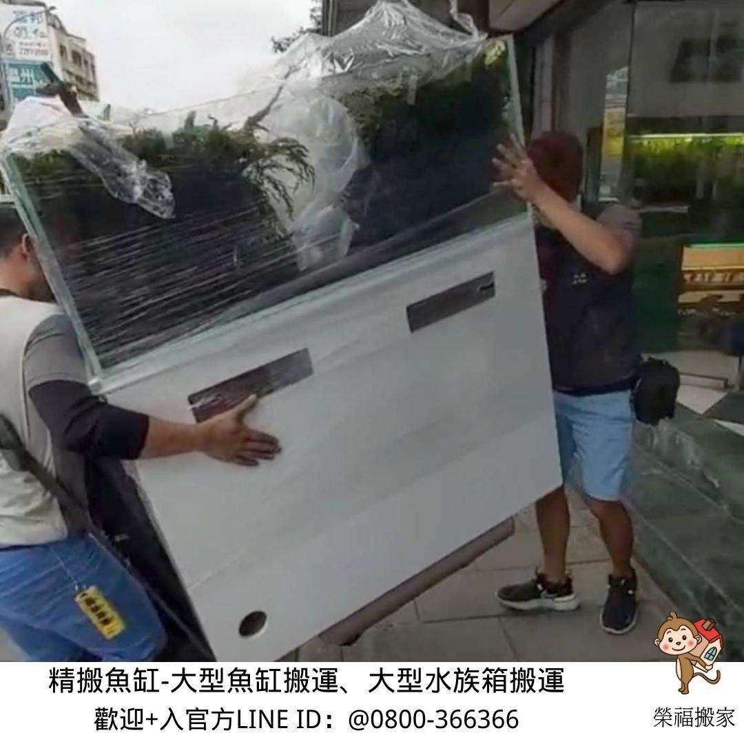 【重物搬運實錄】精搬魚缸的榮福搬家細說如何安全搬魚缸組含底座之水族箱服務