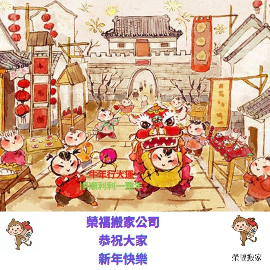 【農曆春節公告】2/11-2/15 榮福搬家公司全體員工及師傅們休假中!