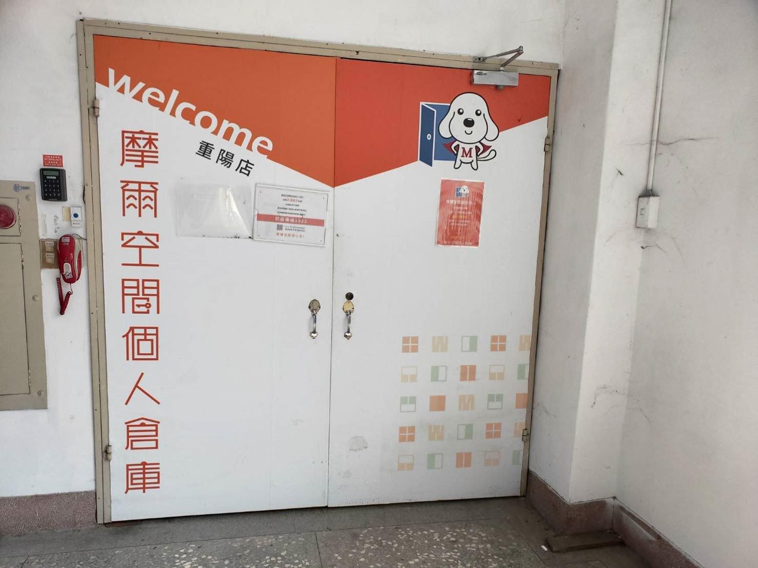 搬家【榮福搬家公司】台北搬家公司、新北搬家、口碑第一、台北搬家推薦:摩爾空間是一家知名的租借倉儲空間的公司,可提供您暫時將物件放置且安全有保障。