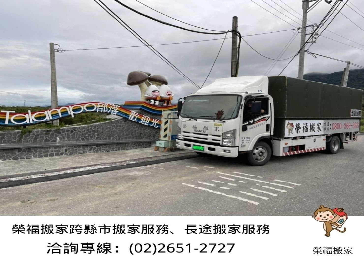 【搬家實錄】家庭搬家搬運到花蓮,榮福搬家大貨車一趟快速完成您的搬家事宜