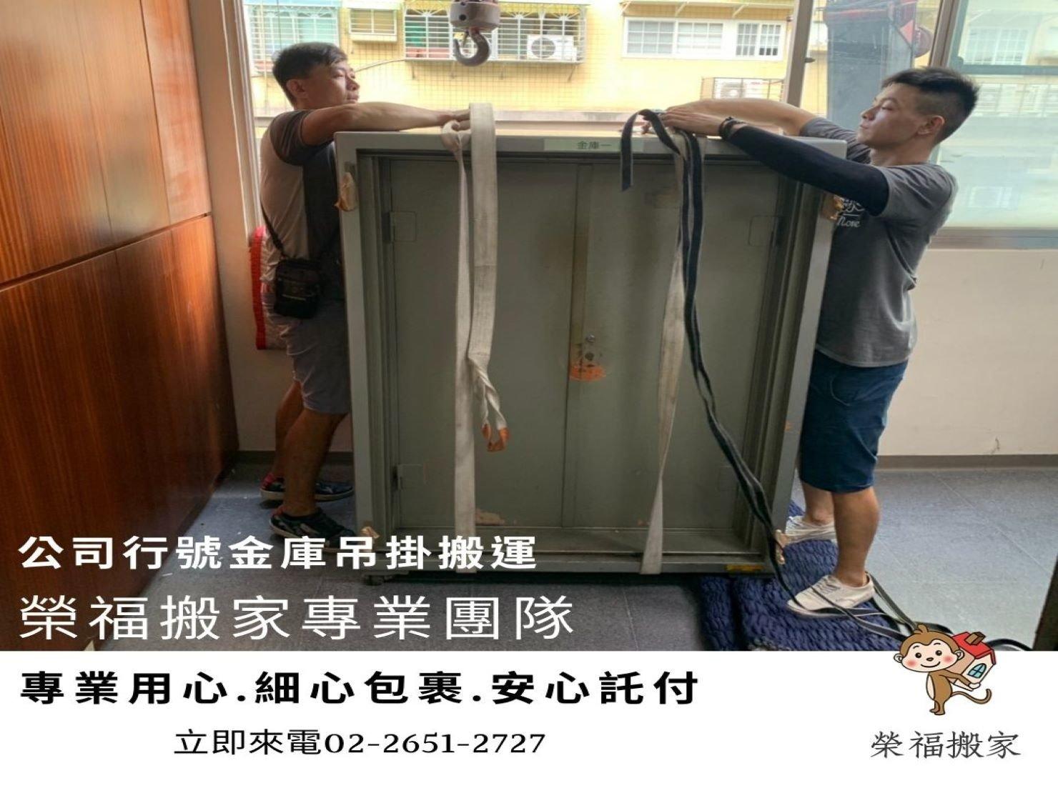 【重物搬運實錄】公司行號搬遷金庫、保險櫃有大有小而且很重,請問有專業搬金庫師傅嗎?