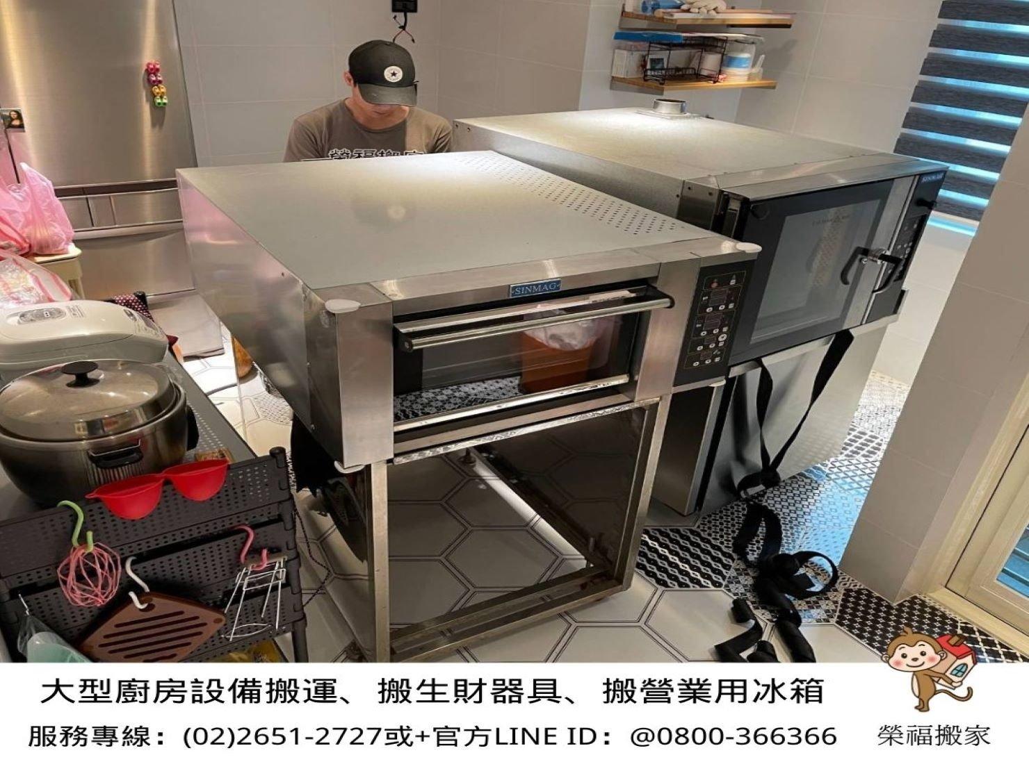 【店面搬遷】搬大型廚房設備,需拆裝大型烤箱就交給專業的榮福搬家,讓您安心託付。