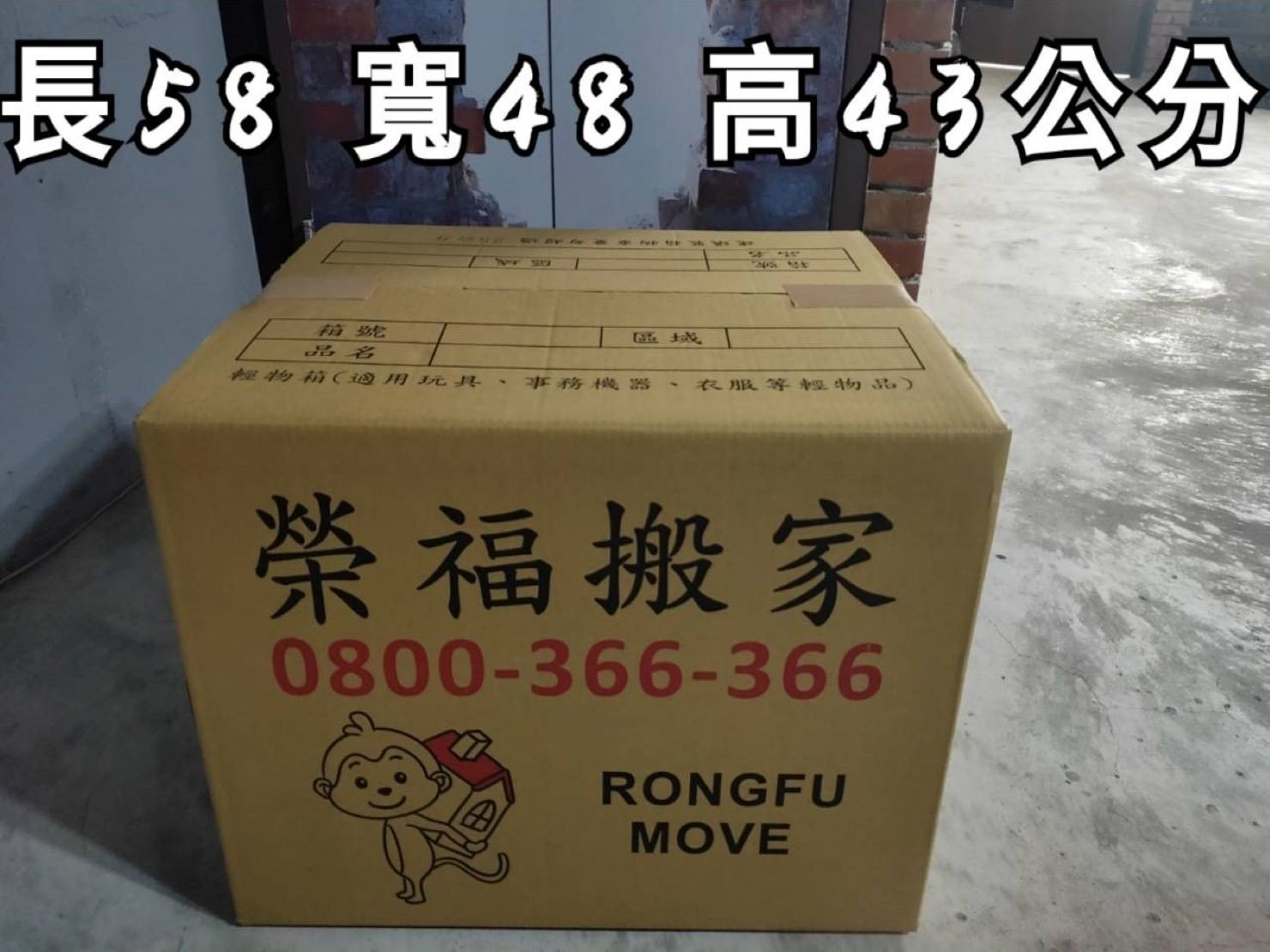 包裝材料【榮福搬家】搬家紙箱,您最優質搬家專用品質:大紙箱用途以輕物箱其適用於玩具、事務機器、衣服、小物品等較輕物品。
