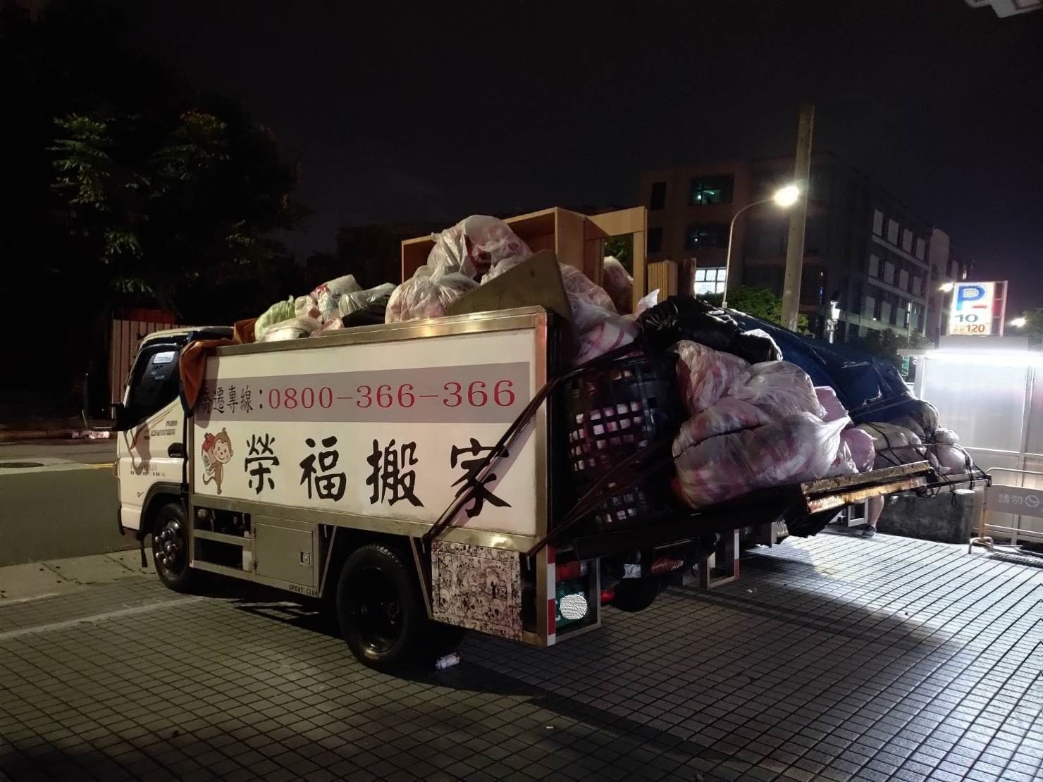 搬家公司【榮福搬家】搬垃圾,值得您的信賴與選擇:榮福搬家是政府立案正規合法的搬家公司,廢棄物處理服務省去顧客許多麻煩事,價格公道、收費制度清楚,請安心找榮福替您服務。