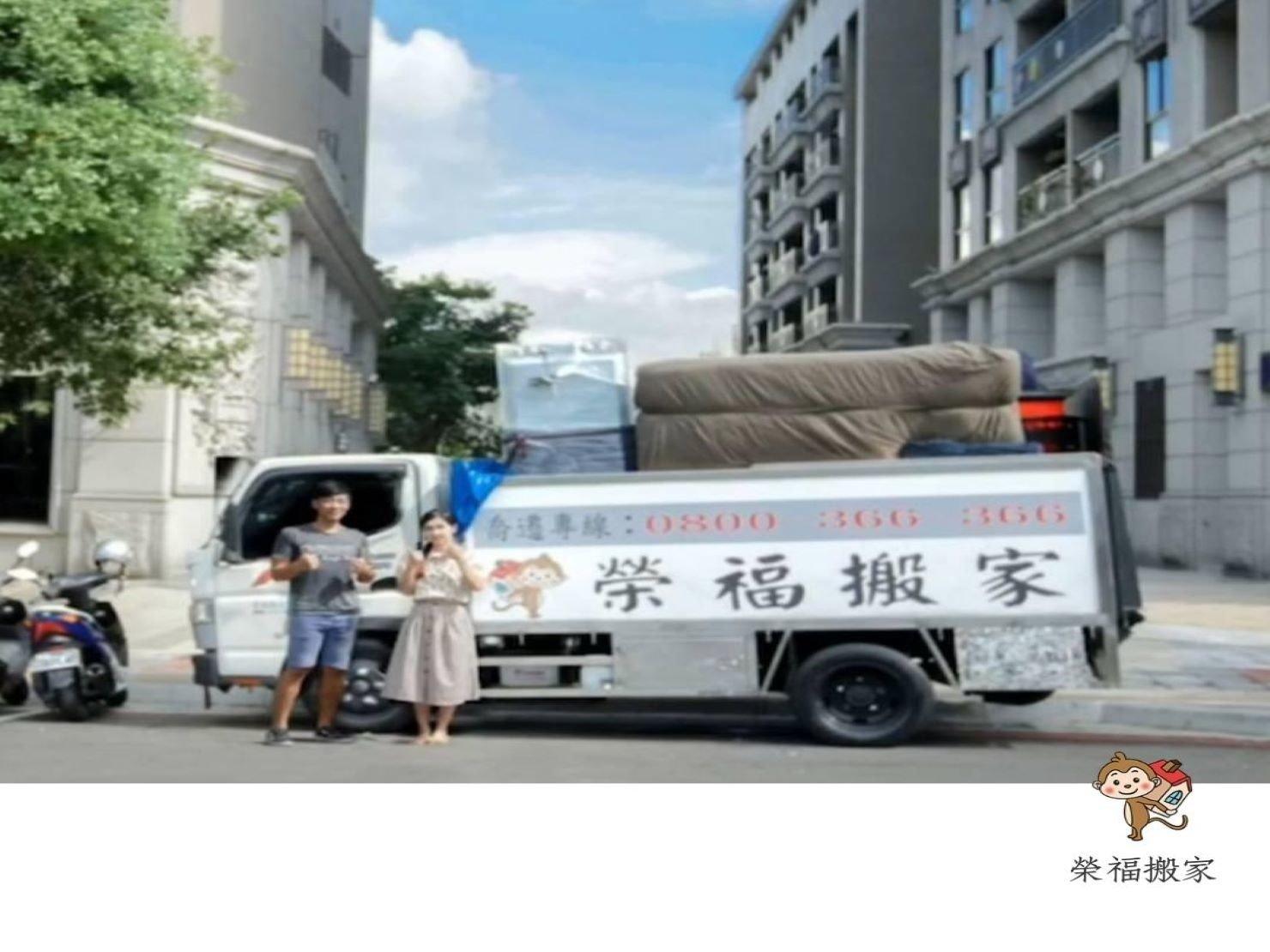 【桃園搬家實錄】桃園搬家實例家庭搬家過程推薦榮福搬家!