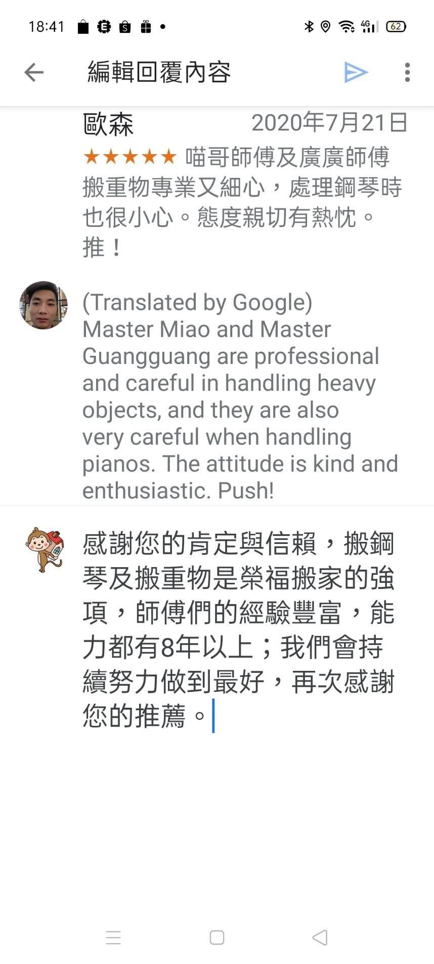 鋼琴搬運顧客至google上特別留言感謝-鋼琴首選NO1【榮福搬家】