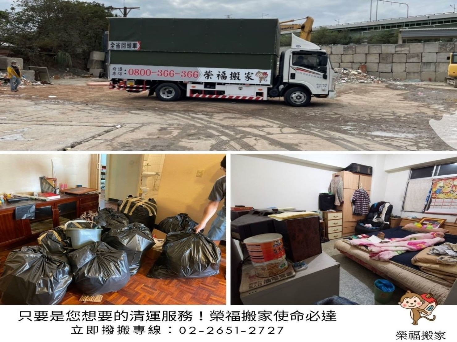 【廢棄物處理清運、家庭家具垃圾處理】整屋全部都不要,搬家公司可以代為清運、丟棄家具及搬垃圾嗎?