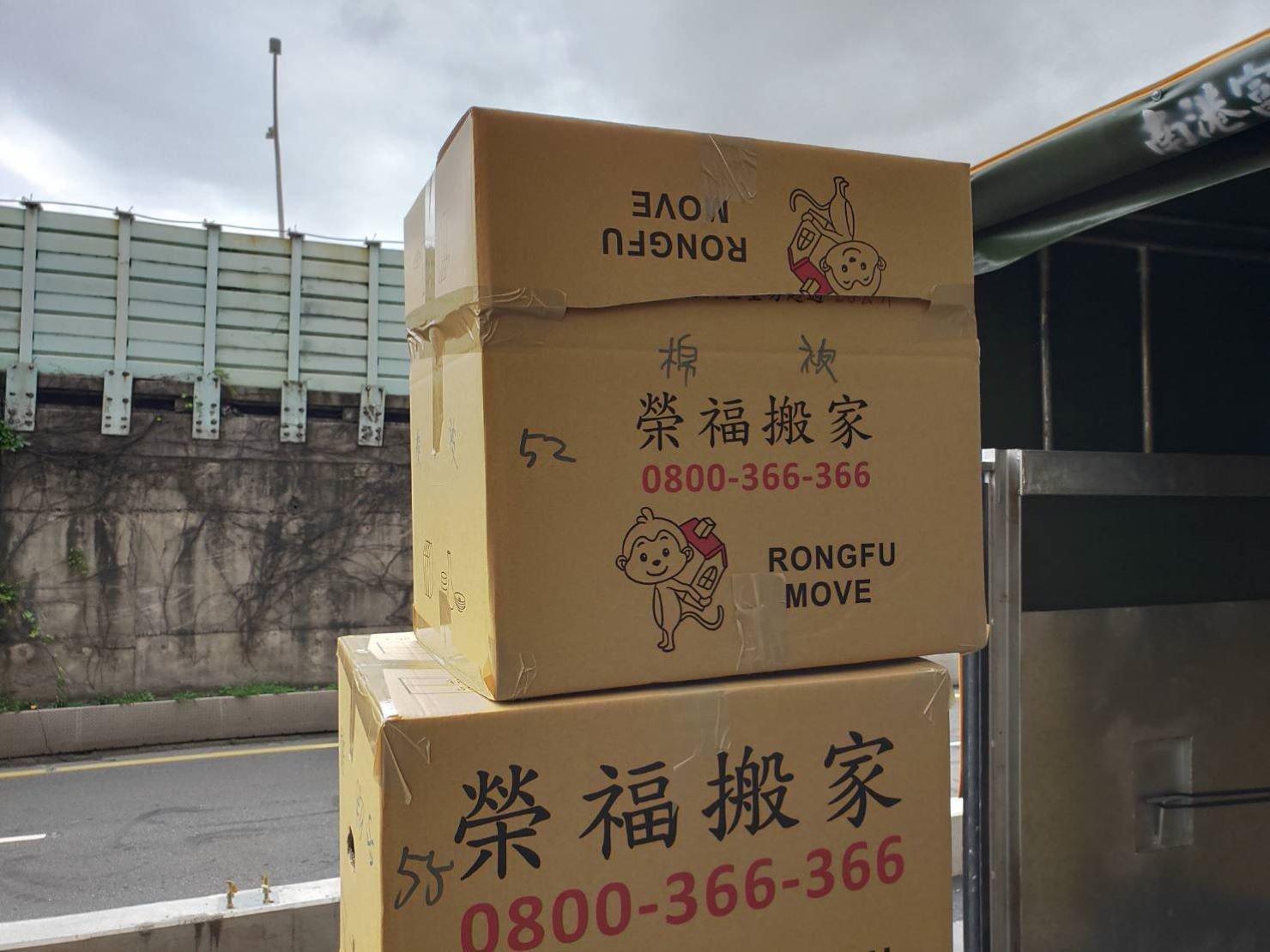 搬家公司推薦【榮福搬家公司】搬家公司首選、台北搬家、新北搬家公司推薦:搬金庫、保險櫃搬運、搬重物、搬佛像、家庭搬家等搬運服務,包裝搬運、打包裝箱「細膩包裝、專業搬運、用心服務、以客為尊」是榮福搬家公司的宗旨與精神。歡迎立即來電02-2651-2727專人服務。