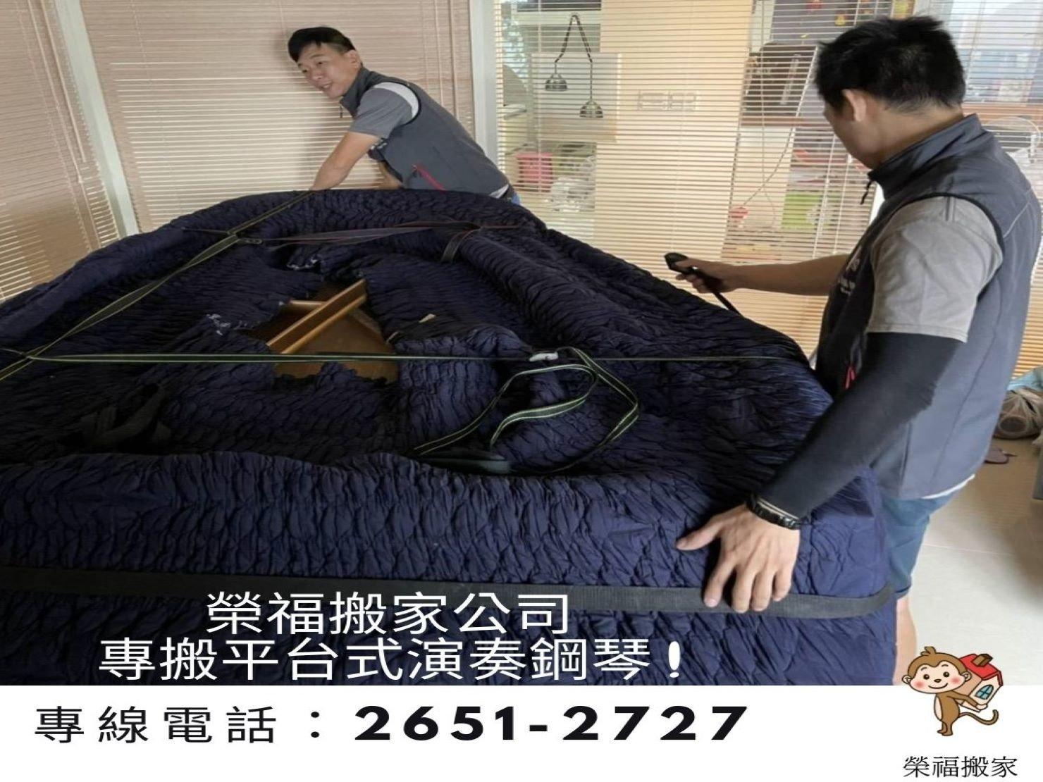 【鋼琴搬運】搬YAMAHA平台式演奏鋼琴又稱三角琴,看榮福搬家如何安全搬運步驟大分析