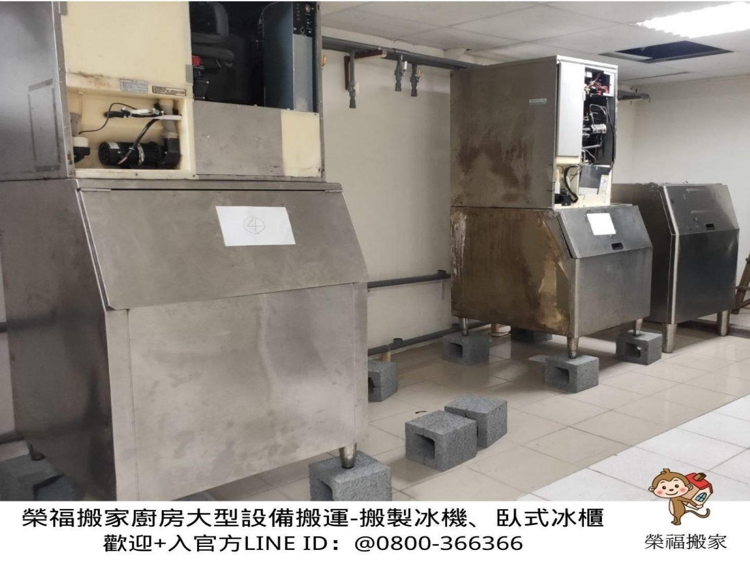 【店面搬遷】營業用製冰機搬運注意事項及搬運過程榮福搬家大公開