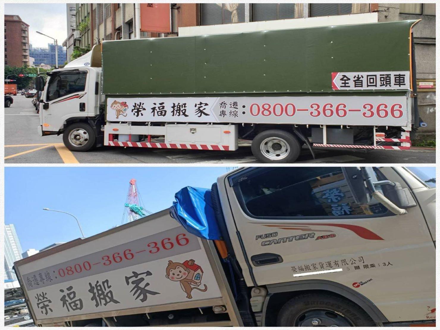 公司搬遷服務車有大有小,為各行各業的顧客選擇適合您的搬遷服務車種。