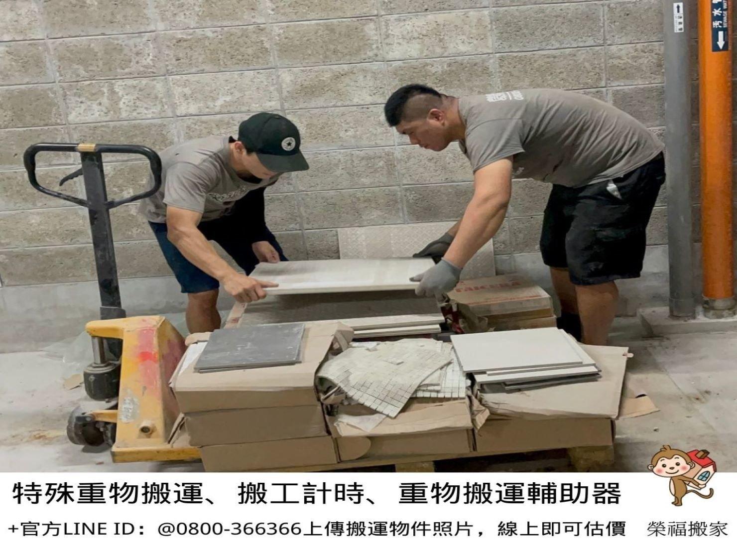【公司行號搬遷實錄】搬工方式協助工程公司搬機器設備與磁磚,看榮福搬家如何人力後勤支援專業快速搬運