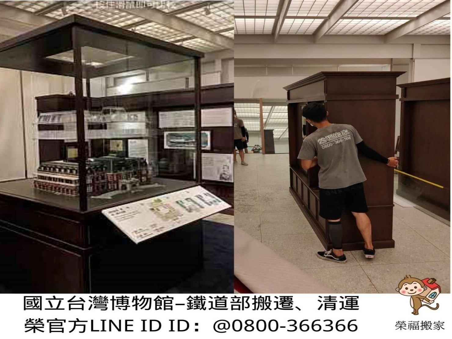 【博物館搬遷實錄】台灣歷史博物館,裝修搬遷清運處理注意事項