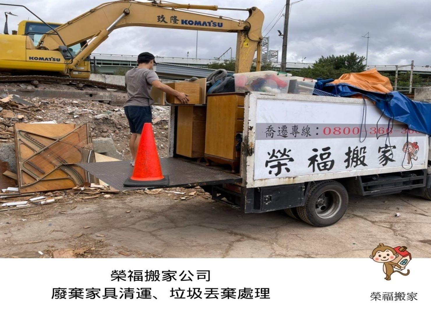 【廢棄物處理清運、家庭家具垃圾處理】年前大掃除,廢棄家具清運、除舊換新