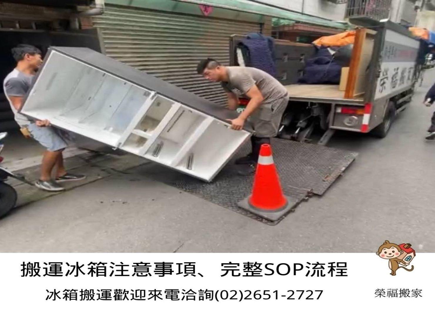 【搬家公司經驗談】搬運冰箱的注意事項及技巧大公開