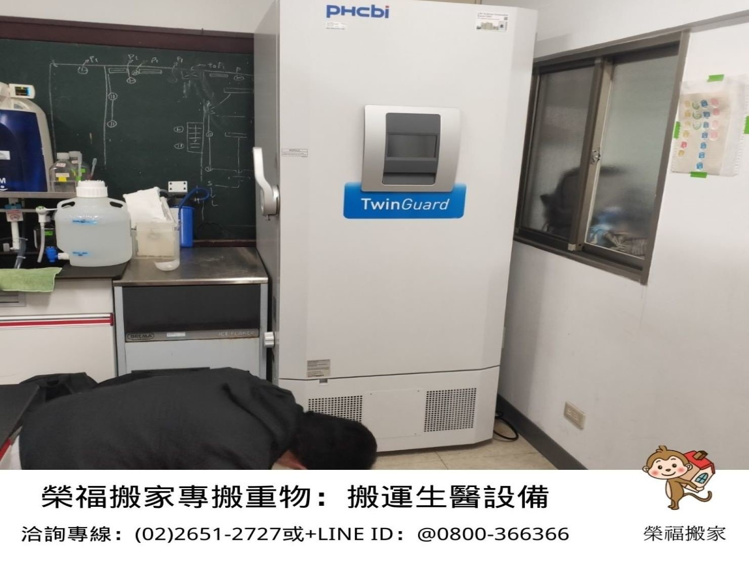 【重物搬運實錄】搬PHCbi負80度超低溫冷凍櫃,榮福搬家安全防護、專業搬運好放心
