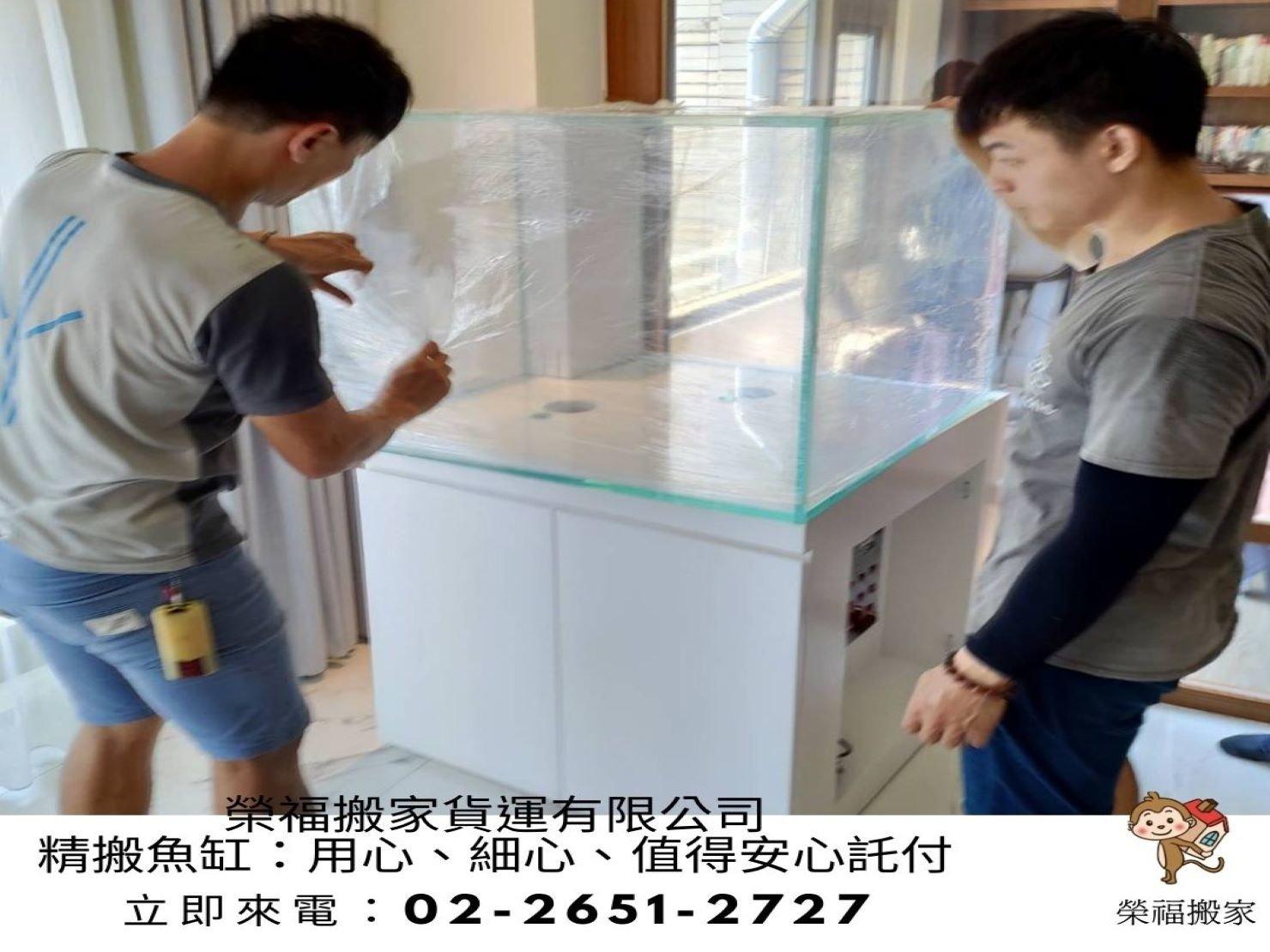 【搬家公司經驗談】搬家公司如何搬魚缸?搬家公司搬魚缸會保護嗎?有幫忙清空魚缸嗎?