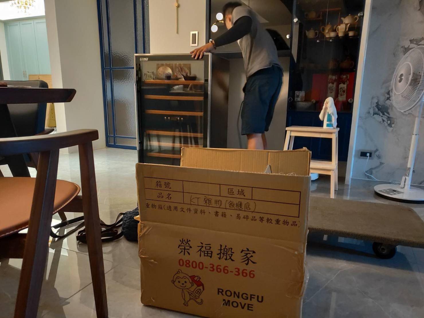 精緻搬家【榮福搬家】裝箱打包、口碑第一、台北搬家推薦:紅酒櫃其實就像是小冰箱需要插電控制溫度濕度,所以要搬運時一樣事先將電源關閉、拔下插頭