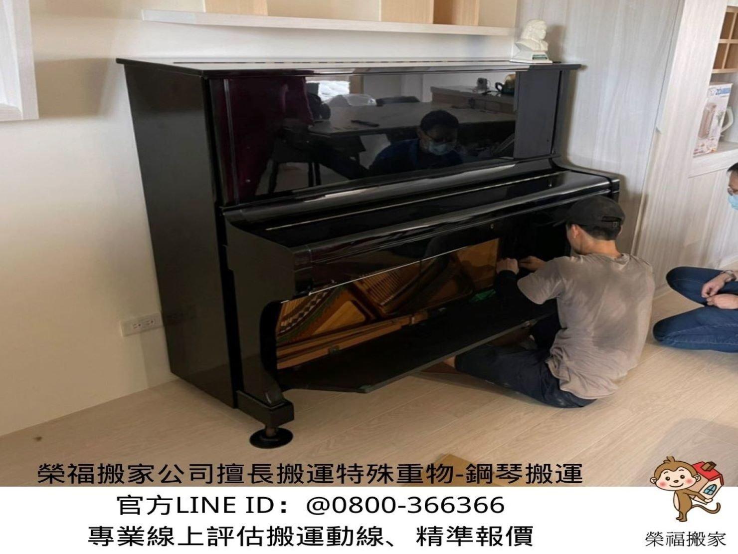 【鋼琴搬運】怎樣才算安全保護搬鋼琴?看榮福搬家搬鋼琴團隊如何搬鋼琴及簡易拆裝鋼琴服務