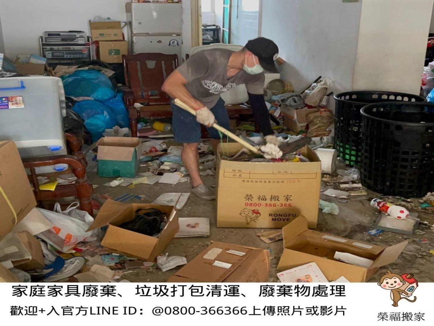 【廢棄物處理清運、家庭家具垃圾處理】多年未居住的老家整間家具與雜物,榮福搬家專人到府整理家庭垃圾清運