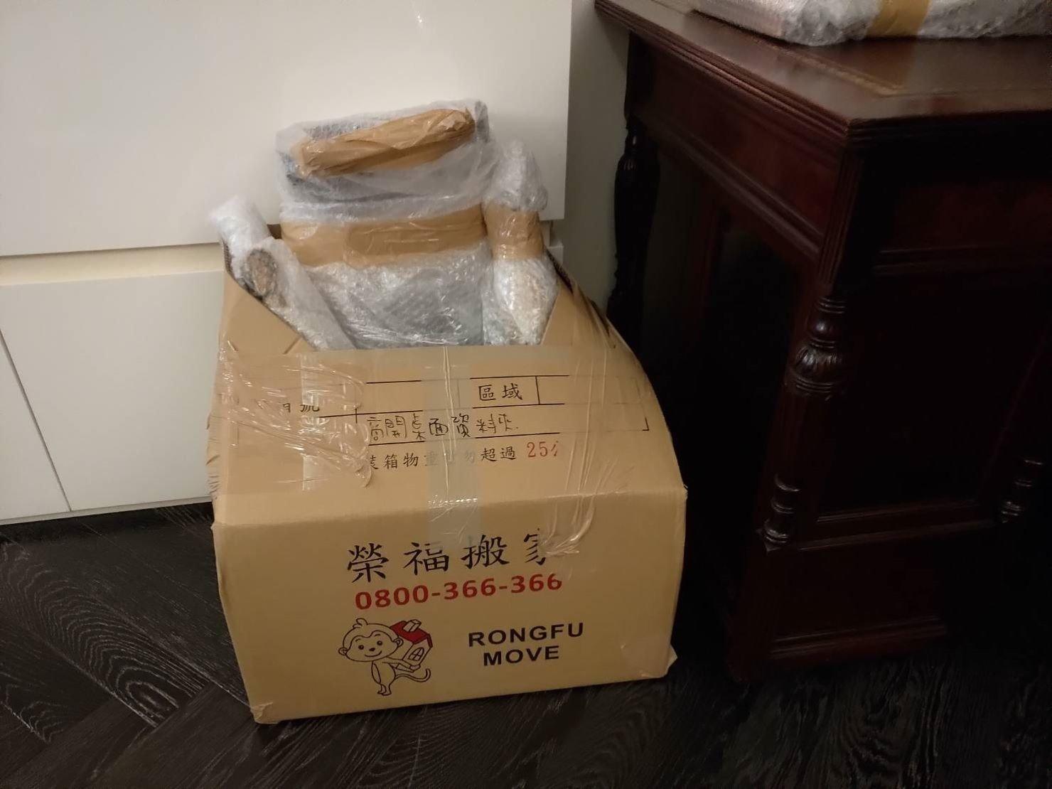 台北搬家公司推薦【榮福搬家公司】搬鋼琴、搬三角琴、鋼琴搬運,值得您來選擇:YAMAHA鋼琴踏板、琴腳包裝-以氣泡捲做防護,避免摩擦碰撞,最後裝進搬家用紙箱更加安全。
