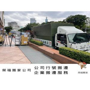 【公司行號搬遷實錄】專業有效率公司行號搬遷,大型辦公桌椅與設備一次搬運完成