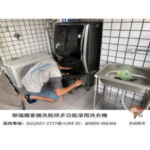 【重物搬運實錄】雙功能滾筒洗衣機【蒸、洗、脫、烘】新世代洗衣機看榮福搬家師傅,如何專業拆卸及安全搬運?