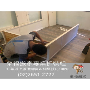 【搬家實錄】家庭搬家-會搬家具更要會裝拆家具!交給榮福搬家一切都安心。