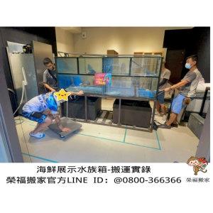 【搬特殊重物實錄】熱炒店海鮮展示水族箱搬遷技巧示範