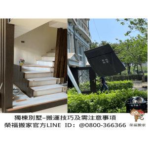【搬家實錄】搬家時才發現新家電梯、樓梯太小了!家具、家電搬不進去,該怎麼辦?