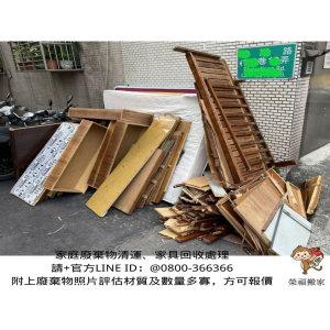 【廢棄物處理清運、家庭家具垃圾處理】搬家後,不要的家具如何處理是好?清運費用如何計價?