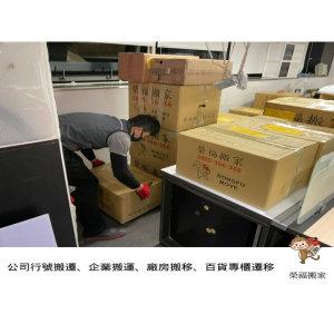 【公司行號搬遷實錄】辦公室搬遷、公司設備搬運有何快速步驟?看榮福搬家專業團隊展現敏捷身手、專業有規劃性搬遷服務。