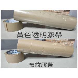 【搬家包裝耗材】封箱包材商品區分黃色透明膠帶/布紋膠帶