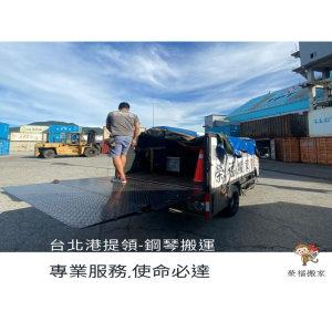 【鋼琴搬運】台北港提領鋼琴榮福搬家公司具經驗、專業,使命必達。