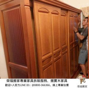 【桃園搬家實錄】搬家具就找榮福搬家,看專業搬家公司如何有技巧拆裝衣櫃、安全搬運各項實木家具