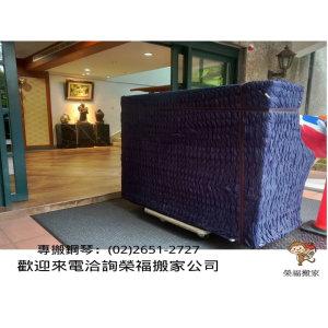 【鋼琴搬運】搬家公司專搬鋼琴有服務中南部搬回台北嗎?跟著榮福小編一起了解如何搬?如何搬運保護?
