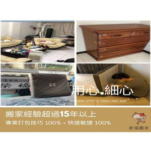 【搬家實錄】居家搬家過程-餐桌、沙發床、冰箱搬運不可不知!