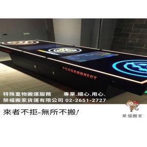 【重物搬運實錄】台北搬家推薦榮福搬家於夜店、派對用-超酷炫的酒杯遊樂機台(Beer Pong 乒乓球酒杯桌PONGConnect)搬運服務