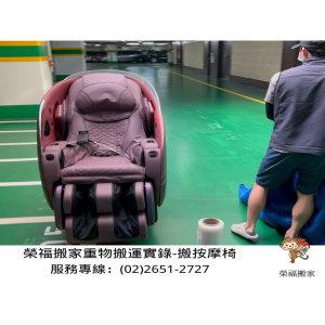 【搬家實錄】搬運按摩椅如何作好防範保護再進行搬運,看榮福搬家師傅大展伸手安全運送