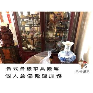 【搬家實錄】台北搬家舊家需裝潢請榮福搬家將家具物件、精緻打包搬運迷你倉儲暫放