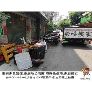 【廢棄物處理清運、家庭家具垃圾處理】要搬家了!個人物品搬運及家具垃圾清運,能同一天完成嗎?