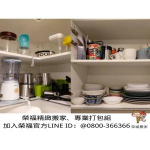 【榮福精緻搬家】煮婦的秘密基地:廚房餐具用品包裝示範及專人到府打包整理裝箱服務