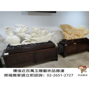 【重物搬運實錄】近百萬白玉石藝術品看榮福搬家如何安全包裝、運用技巧搬運示範