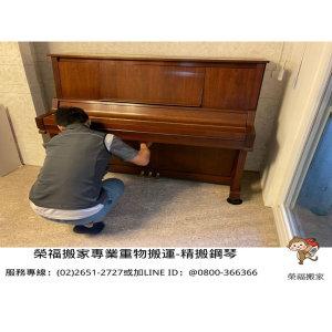【鋼琴搬運】想了解搬家鋼琴搬運流程、相關費用,就由榮福搬家小編來詳細說明