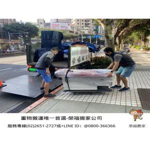 【重物搬運實錄】榮福搬家專業又敏捷的身手,能解決只需搬單件或少量重物搬運的您