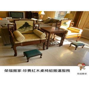 【搬家實錄】特殊紅木家具組搬家公司會如何做保護?在搬運上會安全嗎?