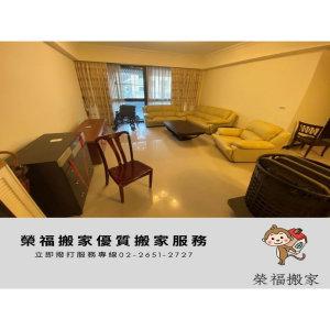 【搬家實錄】舊公寓家庭搬家樓梯狹小、樓層又低,看榮福如何快速搬家服務!