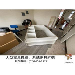【搬家實錄】家庭搬家最重視大型家具搬運、系統家具拆裝,看榮福搬家專業搬家團隊一次完成
